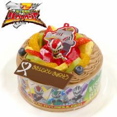 バースデーケーキ キャラデコお祝いケーキ 騎士竜戦隊リュウソウジャー 5号 15cm チョコクリームショートケーキ