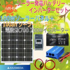 100Wソーラー発電 国産700Wインバーター 100Ahディープサイクルバッテリーセット