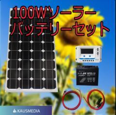100Wソーラー発電蓄電バッテリーセット 20Ahディープサイクルバッテリー