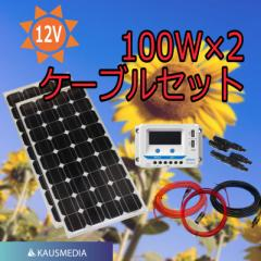 100W×2ソーラー発電蓄電ケーブルセット