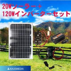 20Wソーラー発電蓄電インバータセット メルテック120Wインバーター バッテリーなし 日本語取扱説明書付