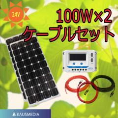 24Vシステム ソーラーパネル100W2枚 ソーラー発電ケーブルセット