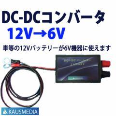 12Vのバッテリーで6V電気柵が使用できるDC/DCコンバーター