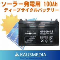ソーラー発電用 ディープサイクルバッテリー 100Ah