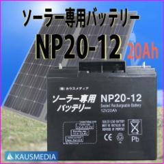 ソーラー発電用 ディープサイクルバッテリー 20Ah NP20-12