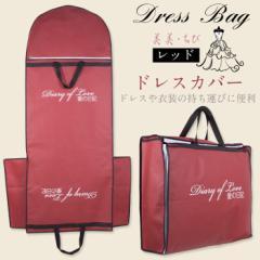 ドレスバッグ 収納 かばん 収納や移動に便利なドレスバック ウェディングドレス 移動収納ケース 収納袋 持ち運び ドレス入れ