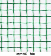 ゴルフネット 3m×3m 練習用ネット 園芸ネット 25mm目 送料無料 多目的ネット ゴルフ練習用ネット