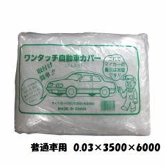 自動車養生カバー 5枚セット 普通車用 オートカバー 送料無料
