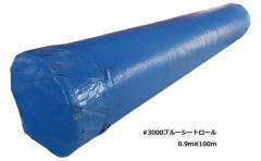 ブルーロール #3000 0.9m×100m 厚手ブルーシート 養生シートロール