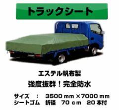 トラックシート グリーン 4t用 3.5m×7.0m エステル帆布製 荷台シート 荷台カバー