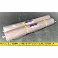 ポリシート 実厚 0.15mm×2000(1000W)×50m 【2本セット】 土間シート 建築ポリシート ダブル バージンポリ