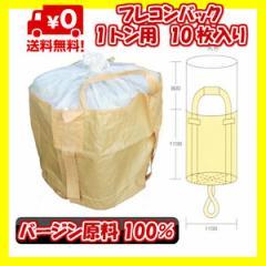 フレコンバック 10枚入 バージン原料100% 1t袋 コンテナバッグ トン袋 送料無料 トンバック
