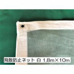 飛散防止ネット 白 メッシュシート 1.8m×10m ラッセルメッシュ 防塵ネット 防風ネット 防砂ネット 風よけ