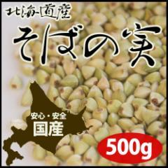 【送料無料】そばの実 蕎麦の実 500g 北海道産【国産】