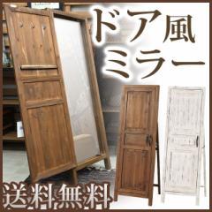 スタンドミラー アンティーク ドア風 扉付き 木製 姿見 鏡 全身鏡 飛散防止 ミラー ホワイト ブラウン 北欧 ビンテージ