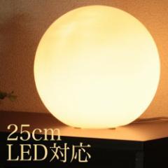 ボール型ランプ 25cm ボール型 照明 ガラス スタンド照明 フロアランプ フロア照明 フロアー ライト フロアスタン