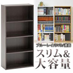 多目的ラック(CDラック カラーボックス)収納家具 ブックシェルフ ラック 大容量 スリム収納 本棚 本収納 BDラック(BOOK&DVD)
