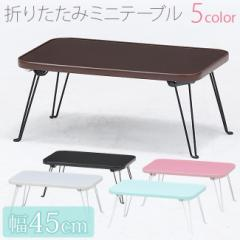 5色カラーミニテーブル テーブル ローテーブル ミニテーブル ちゃぶ台 折りたたみ 折れ脚 折れ足 センターテーブル コンパクトサイズ
