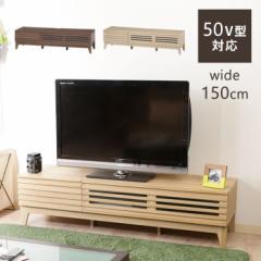 テレビ台 幅150cm テレビボード ローボード TV台 TVボード 収納 シェルフ ラック システム 格子 ルーバー