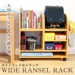 ランドセル ラック ワイド ランドセルラック 収納 ネイキッズ 子供部屋 子ども 学習デスク 収納 ラック ナチュラル おしゃれ 収納 本棚