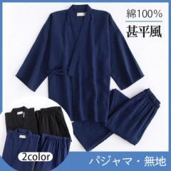 男性用 和風寝巻 ルームウェア パジャマ 吸汗 通気性いい 無地 涼しい夏素材 上下セット パジャマセット 部屋着 ホームウェア 甚平