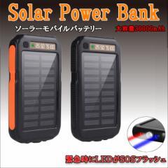 ソーラー モバイルバッテリー 大容量 30000mAh ソーラーチャージャー充電器   iPhone 充電器 防災グッズ