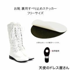靴裏用 すべり止めステッカー ネコポス可能商品 [M便 6/1]