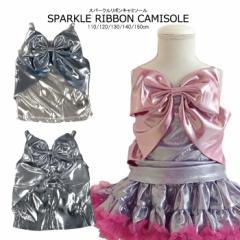 スパークルリボンキャミソール 子供服 全3色 110-150cm 2着までならネコポス可能 [M便2/1]