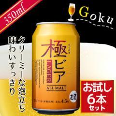 ビール 極ビア ALLMALT 生ビール 350mlx6本入 麦100% お試しセット【送料無料】