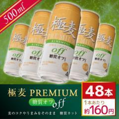 新ジャンル 極麦プレミアム糖質オフ 500ml×48本入【送料無料】 第3のビール