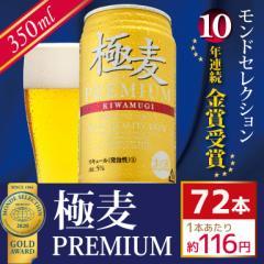 新ジャンル 極麦プレミアム 350ml×72本入【送料無料】 第3のビール