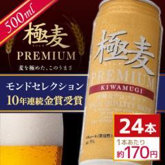 新ジャンル 極麦プレミアム 500ml×24本入【送料無料】 第3のビール 1ケース