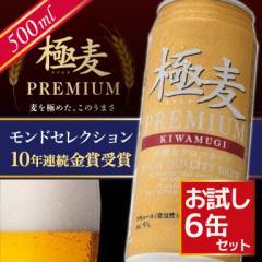 新ジャンル 極麦プレミアム 500ml×6本入 お試しセット【送料無料】 第3のビール