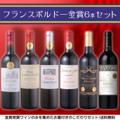 フランスボルドー金賞ワイン6本セット(750ml×6本)【送料無料】