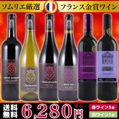 ソムリエ厳選 フランス金賞ワイン6本セット(750ml×6本)【送料無料】