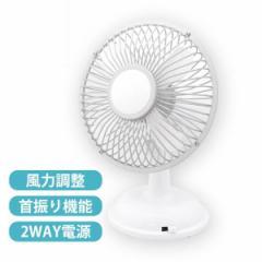 【送料無料】USB扇風機 Retro ホワイト 昭和レトロ 卓上扇風機 2WAY電源 YELL-RETROFAN-WH