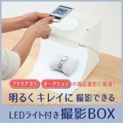 【送料無料】スマホで撮影 折りたたみ撮影ボックス LEDライト搭載 ミヨシ SAC-BOX01
