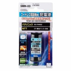 【メール便送料無料】パナソニック コードレス電話機・子機用充電池 KX-FAN52同等品 OHM TEL-B0062H