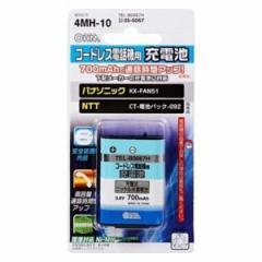 【メール便送料無料】パナソニック コードレス電話 子機用充電池 KX-FAN51同等品 OHM TEL-B0067H