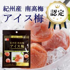 <ゆうパケット>トノハタ 紀州アイス梅 5粒×3袋【おためしサイズ】