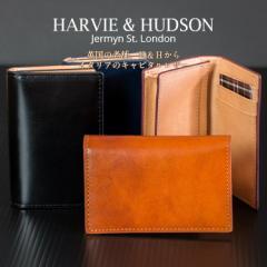 父の日 プレゼント 名刺入れ 本革 メンズ HARVIE&HUDSON イタリアキャピタルレザー 名刺ケース ギフト カードケース 無料ラッピング 就職