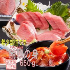 鮪頭の身650g /送料無料/希少部位/刺身/フライ/煮物/マグロ/人気商品/海産物/