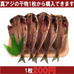 真アジ/国産/1枚から購入可能/脂たっぷり/アジの干物/