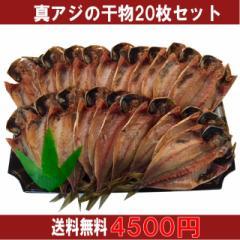 【送料無料】/真アジ/国産/20枚セット/脂たっぷり/アジの干物/