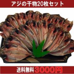 【送料無料】/アジ干物/20枚セット/お土産に/手頃サイズ/脂あります/