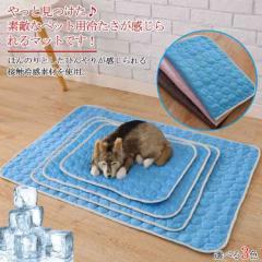 ひんやり マット 犬用 猫用 ペット用 マット 接触冷感 冷感 ひんやり マット クール 涼しい 夏用 マット ぺット用品 シー