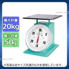 20kg フジ 上皿自動ハカリ O型 デカ