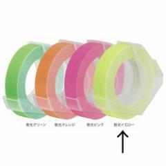 オリエント・エンタープライズ  蛍光色テープ 9ミリ ダイモ用テープ