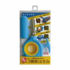 デビカ  3機能はさみ ブルタブ起こし キャップ開け 自立はさみ 関の刃物