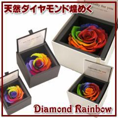 天然ダイヤモンド煌めく ダイヤモンドローズ レインボー、ブルー他 選べる2サイズ!プリザーブドフラワー 他色も選択可 地域別送料